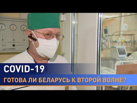 Коронавирус в Беларуси: что сделано и готовы ли мы к второй волне? Репортаж ОНТ