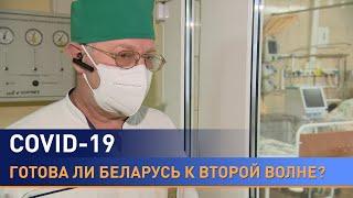 Коронавирус в Беларуси что сделано и готовы ли мы к второй волне Репортаж ОНТ