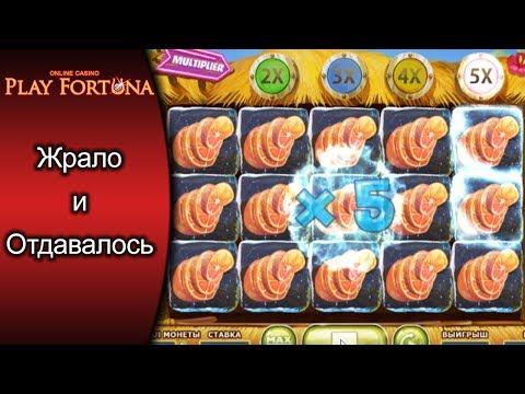 🎯 Как играть в казино Play-fortuna. Игровые автоматыиз YouTube · Длительность: 1 час29 мин25 с