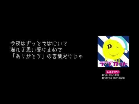 いて ずっと ずっと そば に AKB48 ずっと