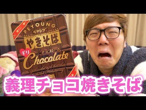 【義理チョコに最高!?】ペヤング焼きそばギリチョコソース食べてみた!
