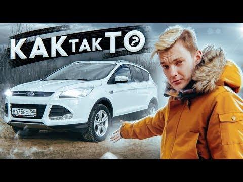 В чем ГЛАВНАЯ ПРОБЛЕМА Ford Kuga с пробегом?