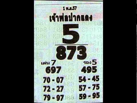 เลขเด็ด 1/11/57 ของจริง หวยเด็ดงวดนี้แม่นๆ สรุปหวยงวด ๑ พ.ย. ๒๕๕๗