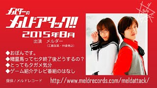 メルダーのメルドアタック!!2015年8月 工藤友美 動画 25