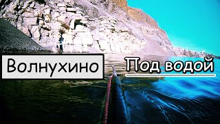 Волнухино - подводная охота
