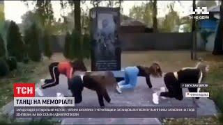Тверк на могилі: чим керувалися школярки, які станцювали біля меморіалу загиблим воїнам cмотреть видео онлайн бесплатно в высоком качестве - HDVIDEO