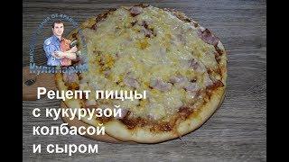 Рецепт пиццы с кукурузой, колбасой и сыром