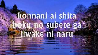 SAIGO NO IIWAKE - (Japanese Lyrics)