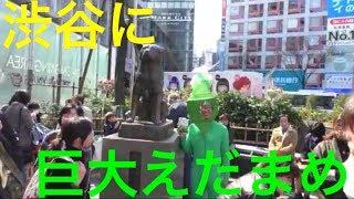 渋谷に突如現れた巨大枝豆。 騒ぎになった渋谷。 みんなからの人気者の...