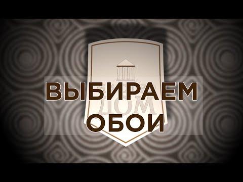 Обои для стен в Москве Элитные обои на заказ