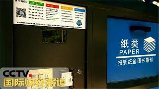 [国际财经报道]投资消费 西安:无人清运黑屏关机 智能垃圾桶成摆设| CCTV财经
