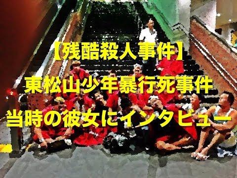 【残酷殺人事件】東松山河川敷遺体事件!!彼女のインタビュー!