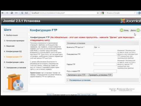 Видеоурок # 3.  Установка Joomla!.