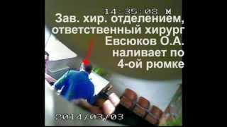 Пьяные врачи ИКБ № 2 г. Москвы