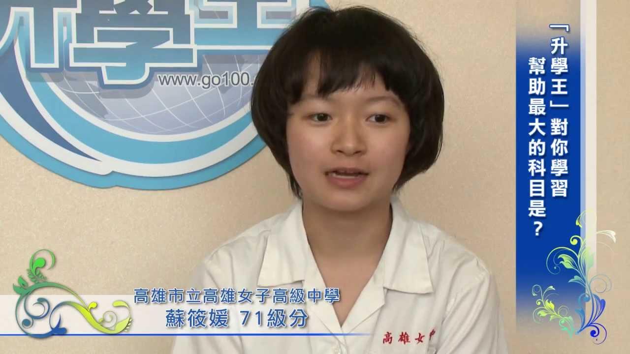 升學王學生專訪-蘇筱媛 - YouTube