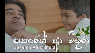 Sasaren Aa Mithura (සසරෙන් ආ මිතුරා) - Methun SK ft. Sarith Surith  [Official Video]I