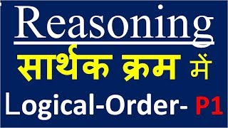 Arrangement in Logical Order ( सार्थक क्रम) short tricks in Hindi for SSC-CGL Bank-PO, Railways