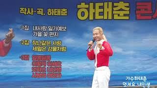 가수하태춘 * 멋져요내인생/AK DK show TV/하태춘콘서트