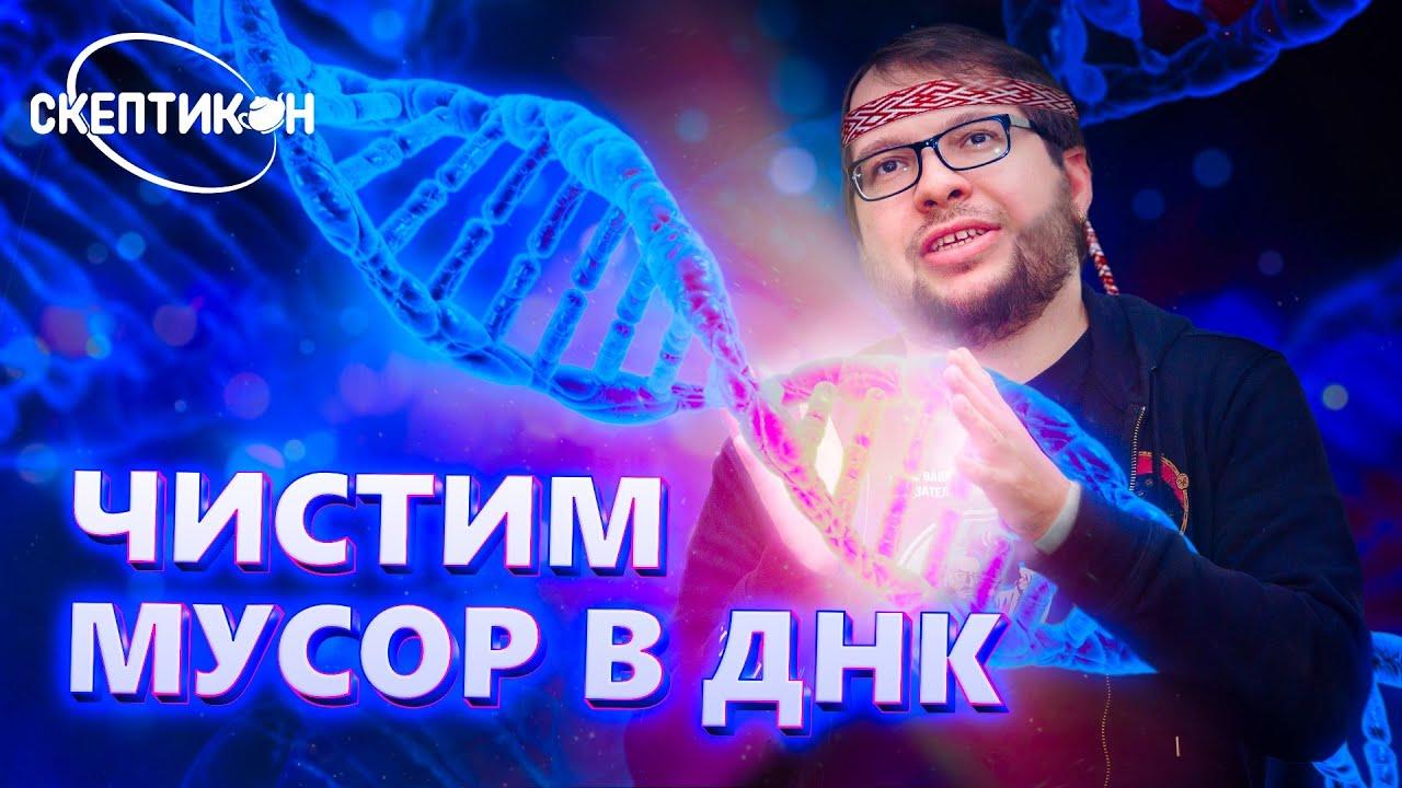 ЧИСТИМ МУСОР В ДНК - Александр Панчин \ СКЕПТИКОН 2019