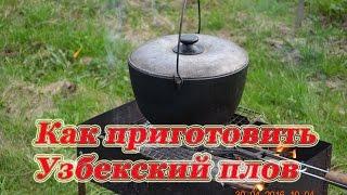 Как приготовить узбекский плов. Простой рецепт для чайников.(В этом видео показано как быстро и просто можно приготовить настоящий узбекский плов на природе, даже дале..., 2016-05-10T20:44:55.000Z)