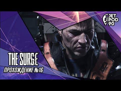 """Стрим по игре """"THE SURGE"""" от Deck13 и Focus Home Interactive. Прохождение от JetPOD90, часть 16."""
