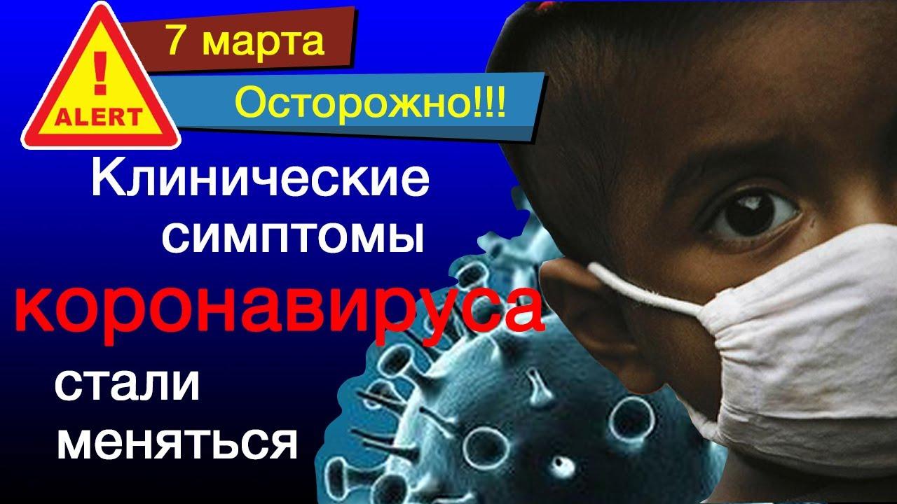 Клинические симптомы коронавируса стали меняться.  7 марта.