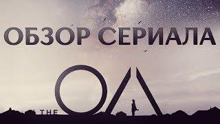 "ОА ""THE OA"" ОБЗОР СЕРИАЛА"