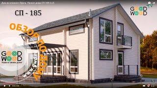 Новый проект деревянного дома от GOOD WOOD.  Дом из клееного бруса.(, 2016-02-04T14:57:39.000Z)