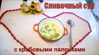 Сливочный суп с крабовыми палочками в мультиварке. Простой рецепт.
