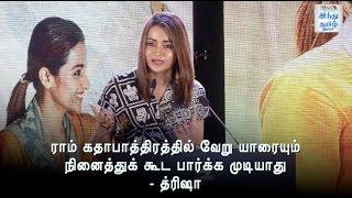 Trisha Krishnan Speech in 96 Movie 100th Day Celebration | Hindu Tamil Thisai |
