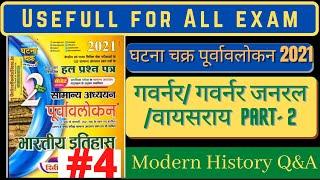 ghatna chakra history 2021 | Modern History | ghatna chakra purvavlokan 2021 | ghatna chakra History
