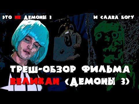 Треш Обзор фильма Демоны 3 (Великан)