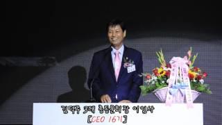 김덕주 3대 총 동문회장이임사 (더한힘 리더십 총 동문…