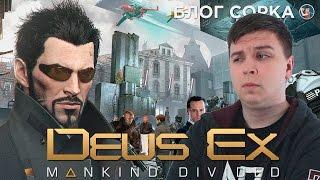 httpsorcasticblogru  НАШ САЙТ С большим удовольствием провел три десятка часов в Deus Ex Mankind Divided  успел несколько