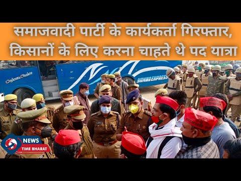 #kisanandolan Samajwadi party के कार्यकर्ता गिरफ्तार, किसानों के लिए करना चाहते थे पद यात्रा