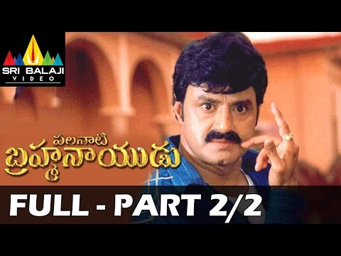 Palanati Brahmanaidu Telugu Full Movie Part 2/2 | Bala Krishna, Sonali Bendre | Sri Balaji Video