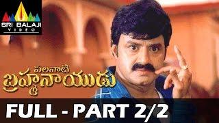 Palanati Brahmanaidu Telugu Full Movie Part 2/2 | Bala Krishna, Sonali Bendre | Sri Balaji Video