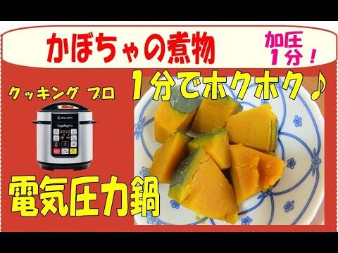 鍋 煮物 圧力 かぼちゃ の
