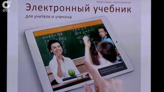 Гаджет, как символ знания. С этого года новосибирские школьники учат уроки по электронным учебникам