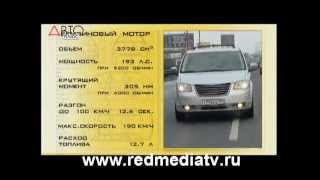 Наши Тесты Chrysler Grand Voyager (2008)