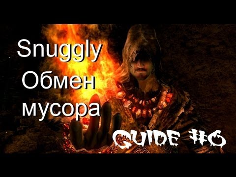 Dark Souls Guide #6 Snuggly обмен мусора