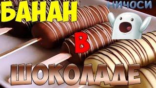 видео Бананы в шоколаде