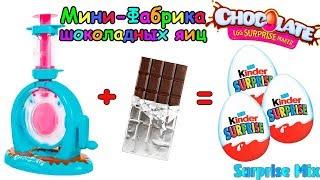 МИНИ-ФАБРИКА КИНДЕР СЮРПРИЗОВ - Делаем Шоколадные Яйца СВОИМИ РУКАМИ. Chocolate Egg Surprise Maker