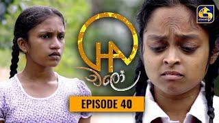 Chalo    Episode 40    චලෝ      06th September 2021 Thumbnail
