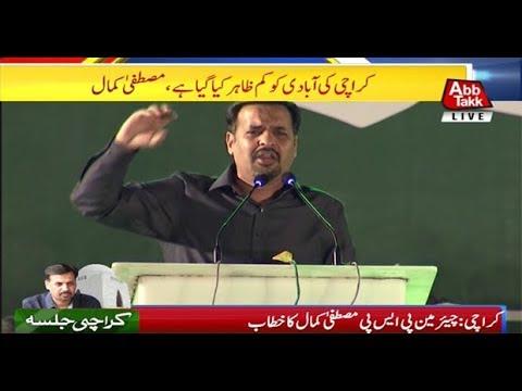 Karachi: Mustafa Kamal Addresses Rally In Liaquatabad - 24th December 2017