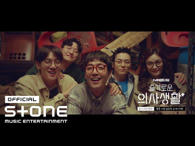 [슬기로운 의사생활 OST Part 2] 조이 (JOY) (레드벨벳) - 좋은 사람 있으면 소개시켜줘 (Introduce me a good person) MV