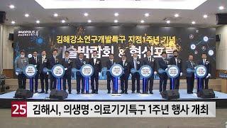 김해시, 의생명·의료기기 특구 1주년…기술박람회, 포럼…