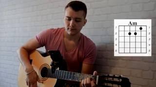 Агата Кристи - Как на войне (Фомин Антон cover) аккорды