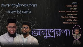 Onuprerona (অনুপ্রেরণা) | Bangla Islamic S…