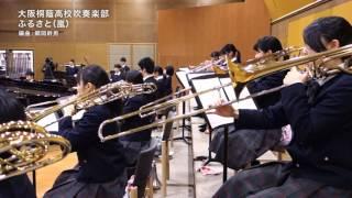 大阪桐蔭高等学校吹奏楽部 ふるさと / 嵐